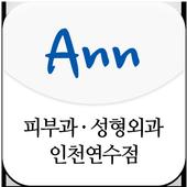앤피부과의원(인천연수점) icon