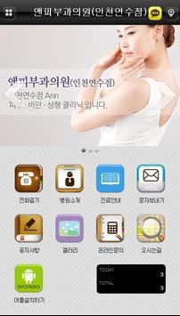앤피부과의원(인천연수점) poster
