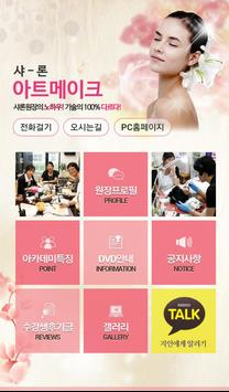샤론아트메이크,반영구헤어라인,눈썹문신학원,아이라인문신 screenshot 1