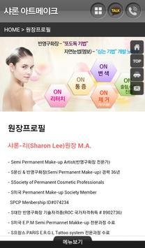샤론아트메이크,반영구헤어라인,눈썹문신학원,아이라인문신 screenshot 2