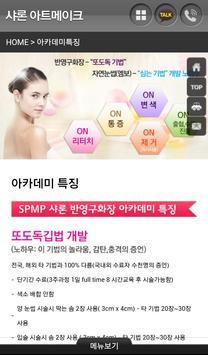 샤론아트메이크,반영구헤어라인,눈썹문신학원,아이라인문신 screenshot 3