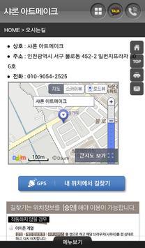 샤론아트메이크,반영구헤어라인,눈썹문신학원,아이라인문신 screenshot 4