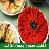 أكلات سوري بدون انترنت icon
