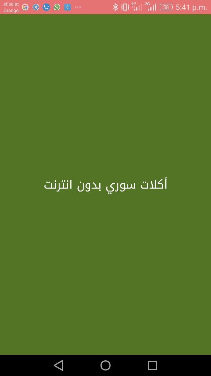 أكلات سوري بدون انترنت poster