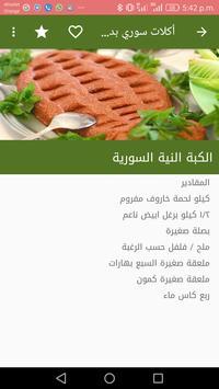 أكلات سوري بدون انترنت screenshot 2