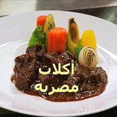 أشهر الاكلات المصرية icon