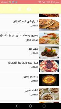 أشهر الاكلات المصرية screenshot 1