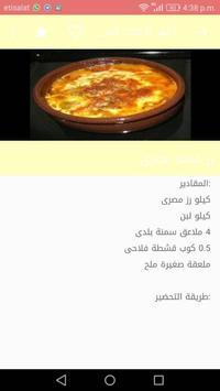 أشهر الاكلات المصرية screenshot 2
