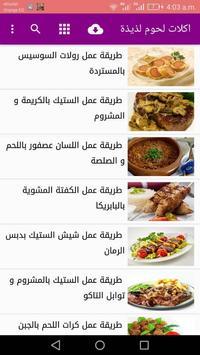 اكلات لحوم لذيذة apk screenshot