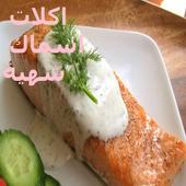 اكلات اسماك شهية icon