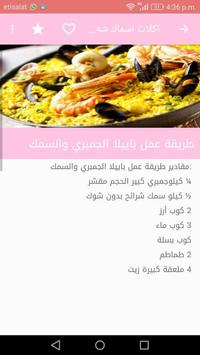 اكلات اسماك شهية apk screenshot