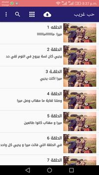 حب غريب Screenshot 1