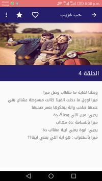 حب غريب Screenshot 2