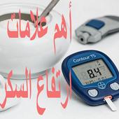 علامات ارتفاع السكر بالدم icon
