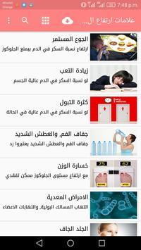 علامات ارتفاع السكر بالدم apk screenshot