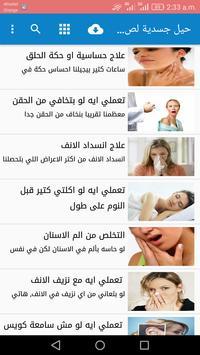 حيل جسدية لصحة أفضل screenshot 1