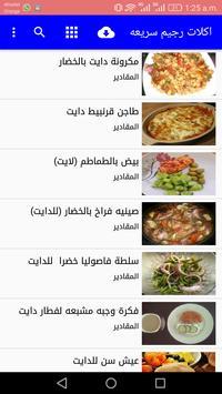 اكلات رجيم سريعه screenshot 1