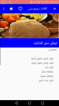 اكلات رجيم سريعه screenshot 2