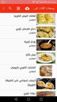 وصفات اكلات كورية screenshot 1