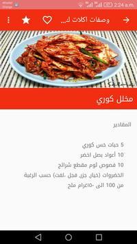 وصفات اكلات كورية screenshot 2