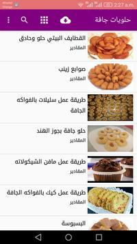 حلويات جافة screenshot 1