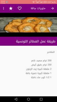 حلويات جافة screenshot 2