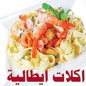 اكلات ايطالية icon