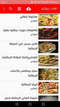 اكلات ايطالية screenshot 1