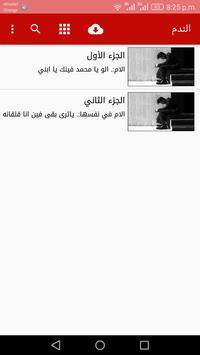 رواية الندم - روايات اجتماعية screenshot 1
