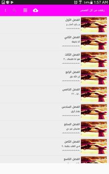 زهقت من كل القصص apk screenshot