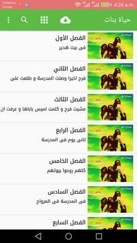 حياة بنات apk screenshot