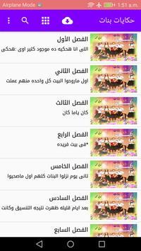 حكايات بنات screenshot 1