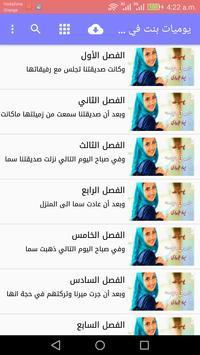 يوميات بنت في الجامعة screenshot 1