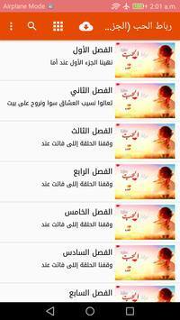 رباط الحب (الجزء الثانى) screenshot 1