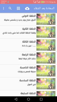 السعادة بعد الشقاء apk screenshot