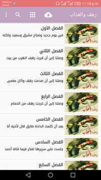 رهف والعذاب screenshot 1