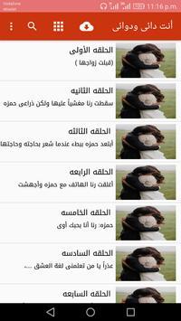 رواية انت دائى ودوائى - روايات رومانسية screenshot 1