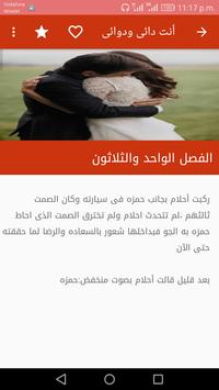 رواية انت دائى ودوائى - روايات رومانسية screenshot 2
