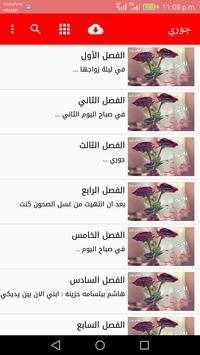 جوري apk screenshot