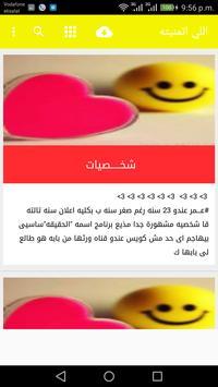 رواية اللي اتمنيته poster