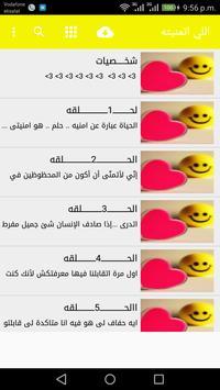 رواية اللي اتمنيته screenshot 1