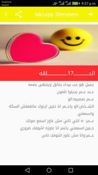 رواية اللي اتمنيته screenshot 2