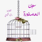 رواية سجن العصفوره icon