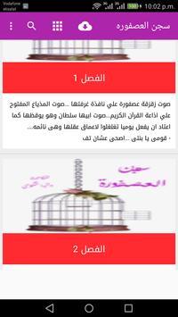 رواية سجن العصفوره poster