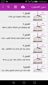 رواية سجن العصفوره screenshot 1