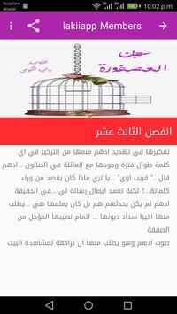 رواية سجن العصفوره screenshot 2