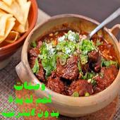 وصفات لحم لذيذة بدون انترنت icon