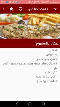 وصفات لحم لذيذة بدون انترنت apk screenshot