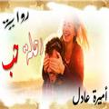 رواية رحله الحب - روايات رومانسية
