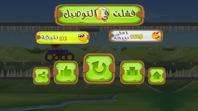 لعبة التوصيل - عوض ملك التوصيل apk screenshot